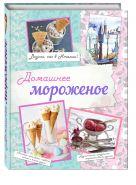 Серебрякова Н.Э., Савинова Н.А., Жук К.В. - Домашнее мороженое. Вкусно, как в Италии!' обложка книги