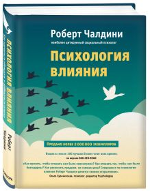 Чалдини Р. - Психология влияния. Как научиться убеждать и добиваться успеха обложка книги