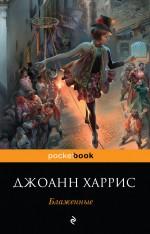 Харрис Дж. - Блаженные обложка книги