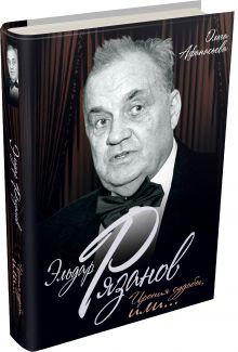 Эльдар Рязанов. Ирония судьбы, или… обложка книги