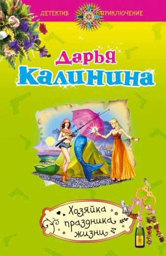 Хозяйка праздника жизни Калинина Д.А.