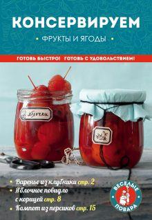 - Консервируем фрукты и ягоды обложка книги