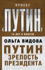 Видова О. - Путин. Зрелость Президента обложка книги