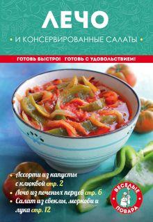 - Лечо и консервированные салаты обложка книги
