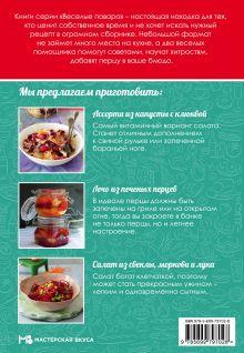 Обложка сзади Лечо и консервированные салаты