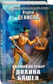 Денисов В. - Идущий на Север. Долина Башен обложка книги