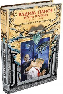 Панов В.Ю., Пронин И.Е. - Охотники на вампиров обложка книги