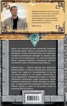Обложка сзади Охотники на вампиров Вадим Панов, Игорь Пронин