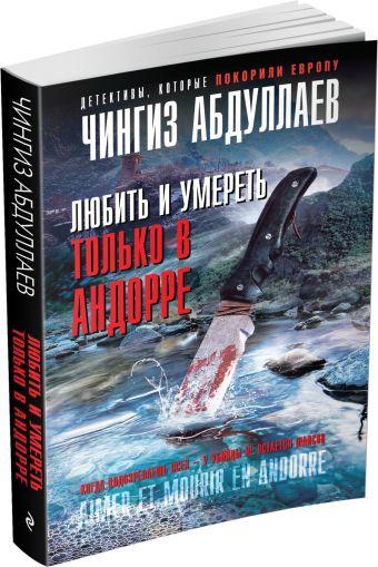 Любить и умереть только в Андорре Абдуллаев Ч.А.