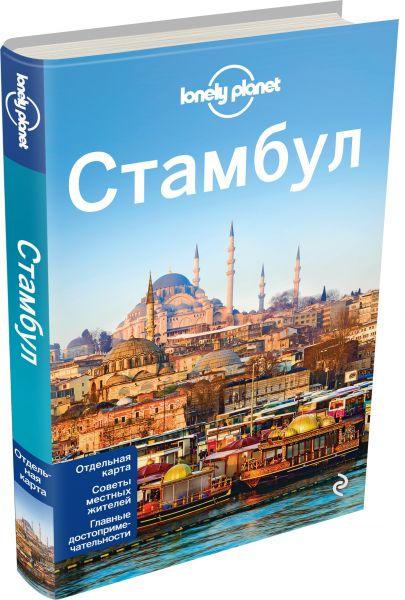 Стамбул, 2-е изд., испр. и доп.