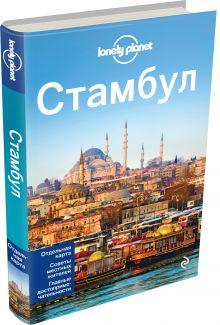 - Стамбул, 2-е изд., испр. и доп. обложка книги