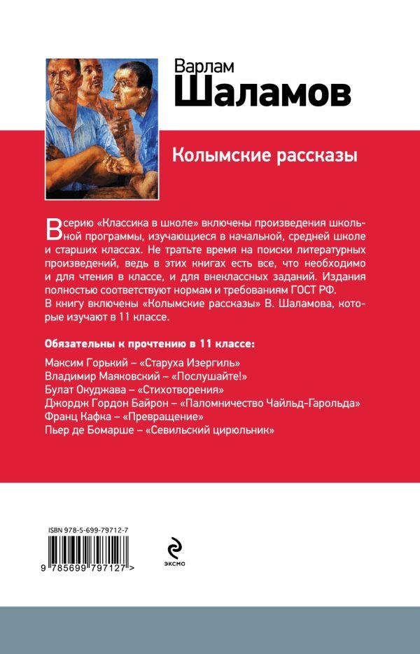 ВАРЛАМ ШАЛАМОВ КОЛЫМСКИЕ РАССКАЗЫ FB2 СКАЧАТЬ БЕСПЛАТНО