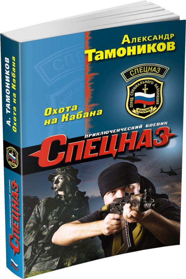 Охота на Кабана Тамоников А.А.