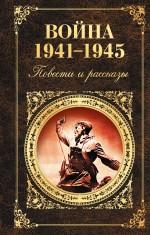 Война 1941 - 1945. Повести и рассказы ( Васильев Б.Л., Быков В.В., Шолохов М.А. и др.  )