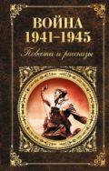 Война 1941 - 1945. Повести и рассказы