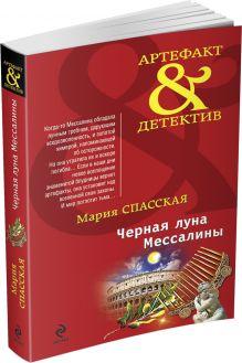 Спасская М. - Черная луна Мессалины обложка книги