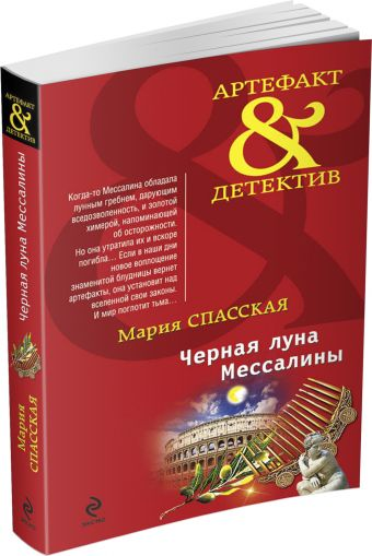 Черная луна Мессалины Спасская М.