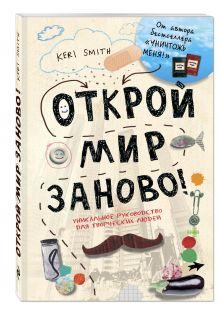 Смит К. - Открой мир заново!(светлый) обложка книги