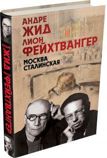Жид А., Фейхтвангер Л. - Москва Сталинская обложка книги