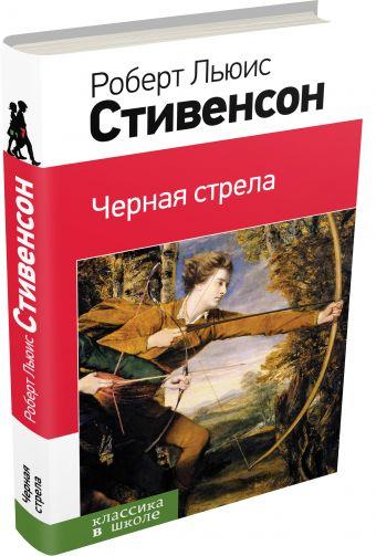Черная стрела Стивенсон Р.Л.