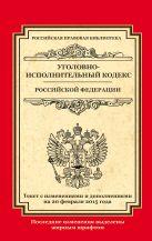 Уголовно-исполнительный кодекс Российской Федерации: текст с изм. и доп. на 20 февраля 2015 г.