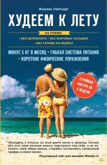 Жаклин Уайтхарт - Худеем к лету обложка книги