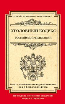 - Уголовный кодекс Российской Федерации: текст с изм. и доп. на 20 февраля 2015 г. обложка книги
