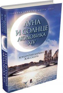 Биркин К., Садуль Ж. - Луна и солнце Людовика XIV обложка книги