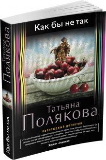 Полякова Т.В. - Как бы не так обложка книги
