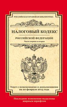 - Налоговый кодекс Российской Федерации. Части первая и вторая: текст с изм. и доп. на 20 февраля 2015 г. обложка книги