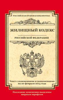 - Жилищный кодекс Российской Федерации: текст с изм. и доп. на 20 февраля 2015 г. обложка книги