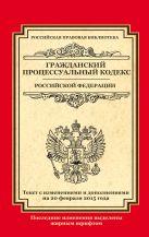 Гражданский процессуальный кодекс Российской Федерации: текст с изм. и доп. на 20 февраля 2015 г.