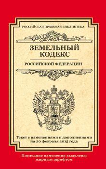 - Земельный кодекс Российской Федерации: текст с изм. и доп. на 20 февраля 2015 г. обложка книги