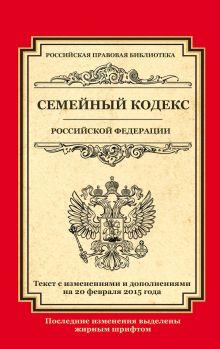 - Семейный кодекс Российской Федерации: текст с изм. и доп. на 20 февраля 2015 г. обложка книги