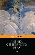 Лирика Серебряного века ( Ахматова А.А., Блок А.А., Есенин С.А. и др.  )