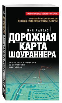 Ландау Н. - Дорожная карта шоураннера обложка книги
