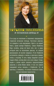 Обложка сзади Испанская легенда Татьяна Полякова