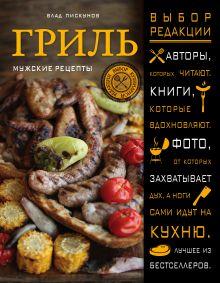 Обложка Гриль. Мужские рецепты Влад Пискунов