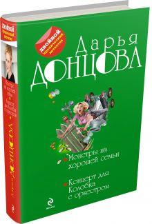 Донцова Д.А. - Монстры из хорошей семьи. Концерт для Колобка с оркестром обложка книги