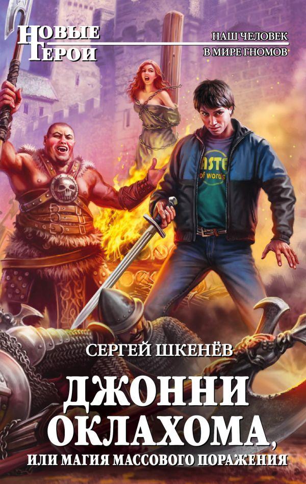 Сергей шкенев книги