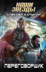 Калугин А.А. - Переговорщик обложка книги