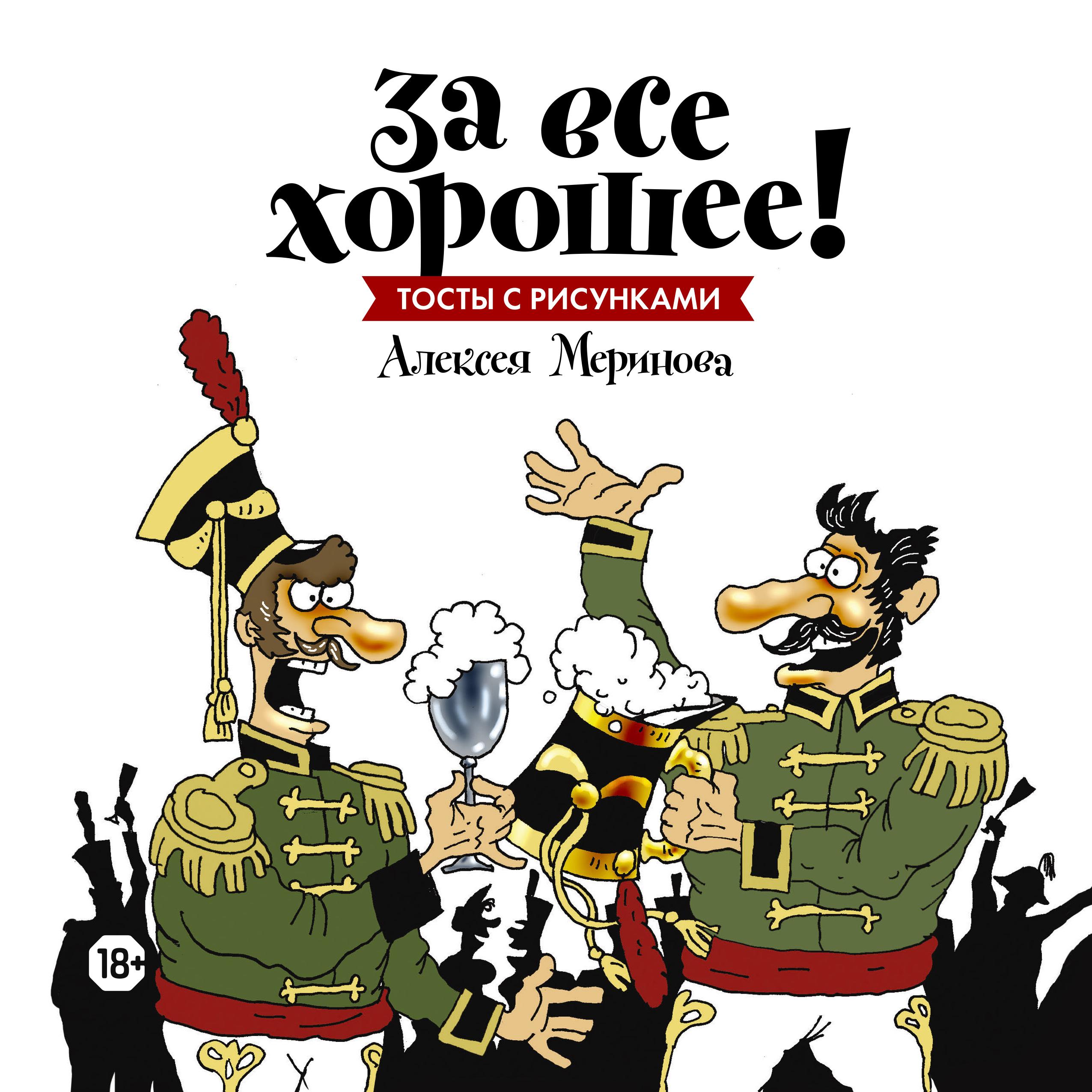 За все хорошее! Тосты с рисунками Алексея Меринова (обложка с гусарами)