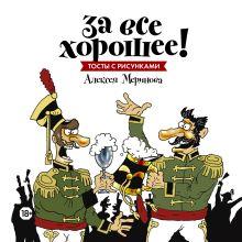 Меринов А. (художник) - За все хорошее! Тосты с рисунками Алексея Меринова (обложка с гусарами) обложка книги