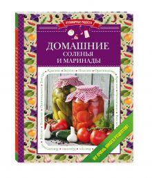 - Домашние соленья и маринады обложка книги