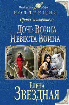 Обложка Право сильнейшего: Дочь воина. Невеста воина Елена Звездная