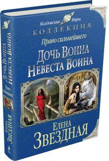 Звездная Е. - Право сильнейшего: Дочь воина. Невеста воина обложка книги