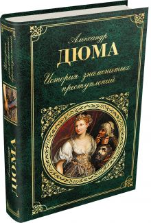 Дюма А. - История знаменитых преступлений обложка книги