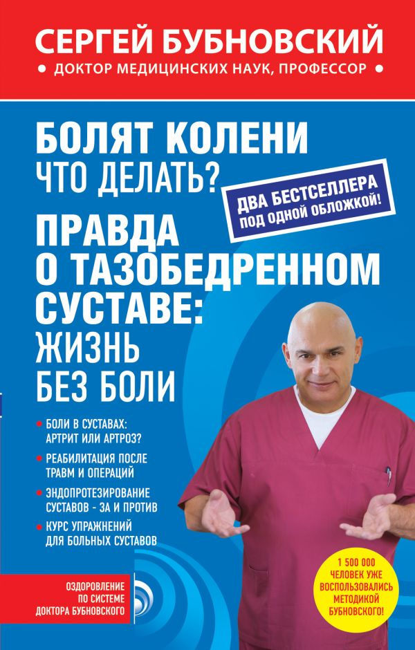 Бубновский боли в тазобедренном суставе лечебная физкультура при болях суставах