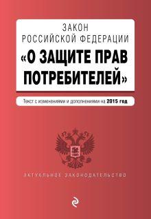 - Закон РФ О защите прав потребителей по состоянию на 2015 г. обложка книги