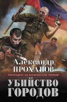 Обложка Убийство городов Александр Проханов